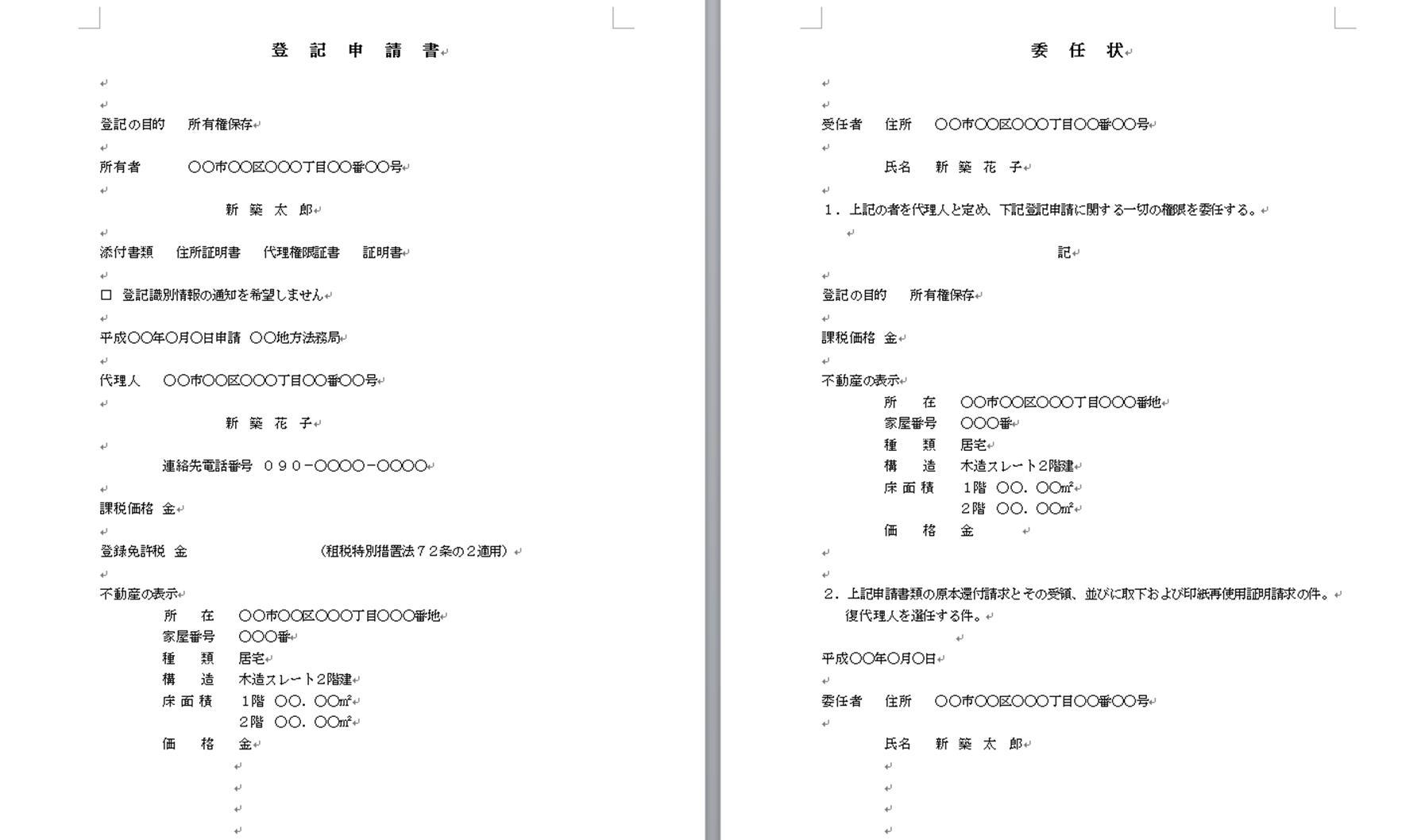 以下は私が作成した建物保存登記の登記申請書と委任状です。(家内が手続きに行ったため)